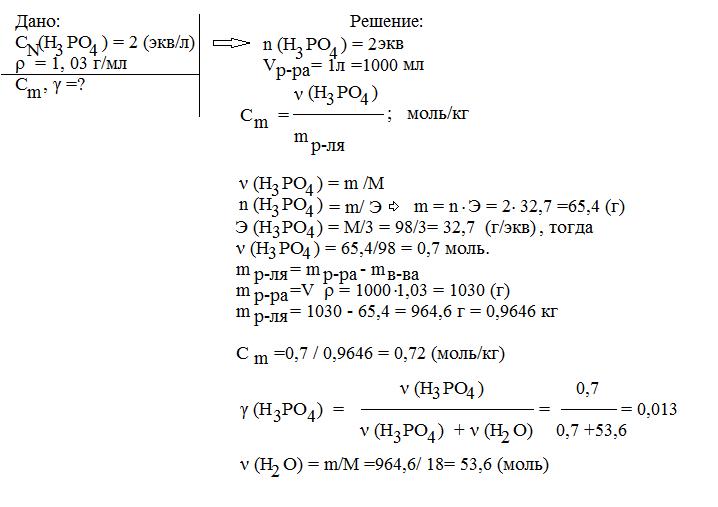 Концентрация и плотность растворов задачи с решением задачи по теме акции с решением