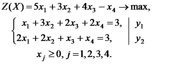 Двойственные задачи пример решение решение задач по теории информации и кодированию