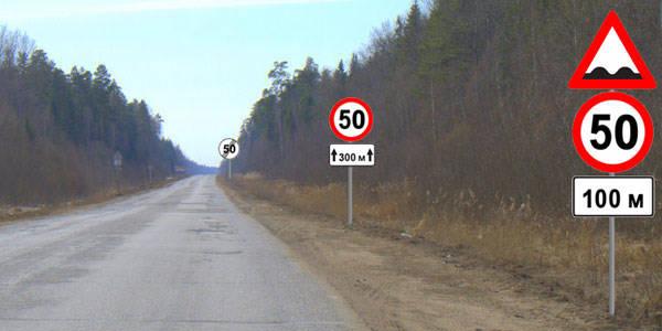 остановка за знаком ограничение скорости