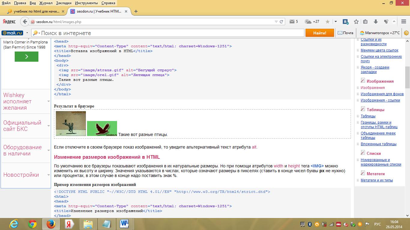 смена картинки html