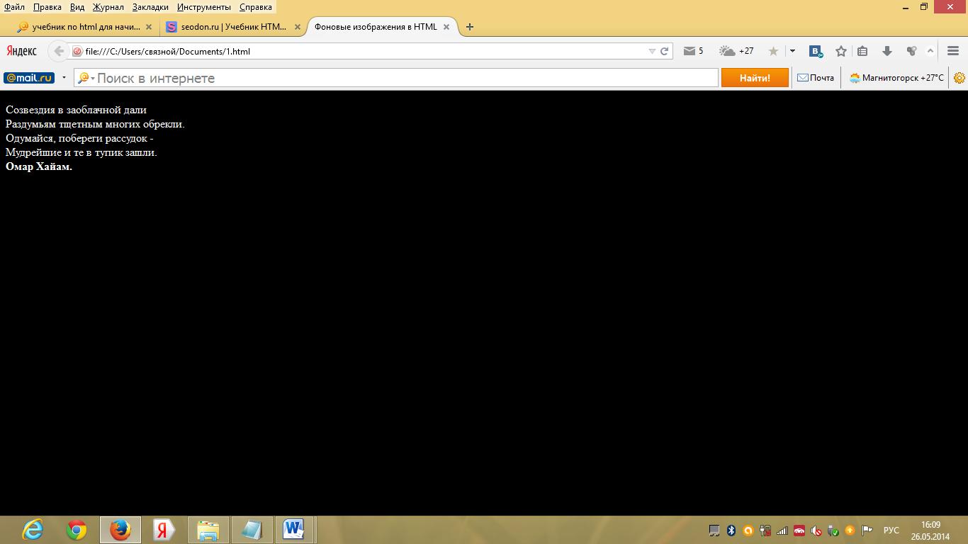 как картинку растянуть в html