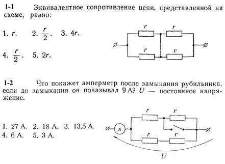 Сопротивление резисторов представленных на схеме