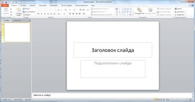 Как сделать ссылку с одного слайда на другой 75
